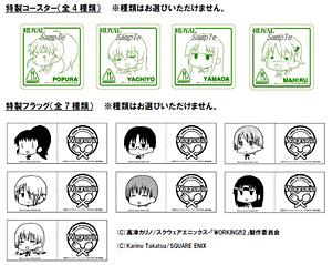 「ワグナリア」特製コースター&フラッグ (C)高津カリノ/スクウェアエニックス・「WORKING!!2」製作委員会 (C)Karino Takatsu/SQUARE ENIX