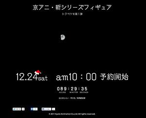 京アニ・新シリーズフィギュア (C)かきふらい・芳文社/桜高軽音部