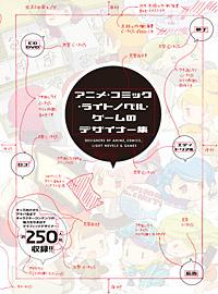 『アニメ・コミック・ライトノベル・ゲームのデザイナー集』表紙