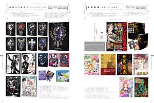 『アニメ・コミック・ライトノベル・ゲームのデザイナー集』見本