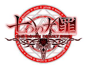 「七つの大罪」ロゴ (C)HOBBY JAPAN・Niθ