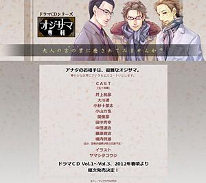 ドラマCD「オジサマ専科」公式サイト (C)ドン・マッコウ/TWOFIVE