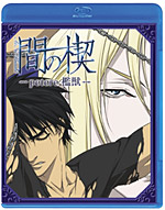 「間の楔」Blu-rayジャケット (C)吉原理恵子・徳間書店/ポニーキャニオン