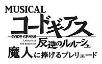 ミュージカル「コードギアス 反逆のルルーシュ -魔人に捧げるプレリュード-」ロゴ (C)SUNRISE/PROJECT GEASS・MBS Character Design (C)2006-2008 CLAMP (C)SUNRISE/PROJECT MUSICAL GEASS