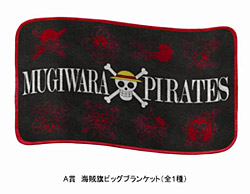A 賞 海賊旗ビッグブランケット (C)尾田栄一郎/集英社・フジテレビ・東映アニメーション