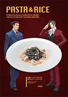 前田慶次のタコの恋華カルパッチョ (C)CAPCOM CO., LTD. 2010 ALL RIGHTS RESERVED.