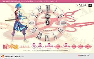 「時と永遠~トキトワ~」公式サイト (C)2012 NBGI
