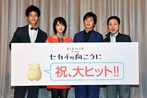 左から松坂桃李さん、桜庭ななみさん、田中圭さん、松山洋監督