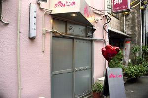 「あゆみーの」外観 (C)Nail Salon Ayumino ALL Rights Reserved.