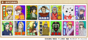 「銀魂」商品化総選挙 第一選挙区候補者