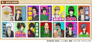 「銀魂」商品化総選挙 第二選挙区候補者