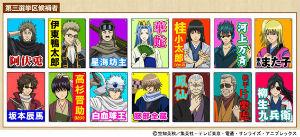 「銀魂」商品化総選挙 第三選挙区候補者