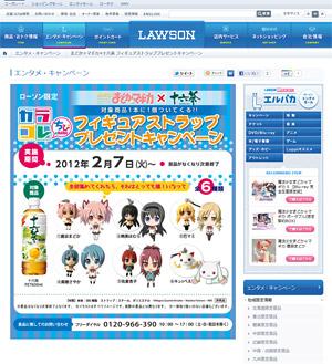 まどか☆マギカ×十六茶 フィギュアストラッププレゼントキャンペーン (C)Magica Quartet/Aniplex・Madoka Partners・MBS