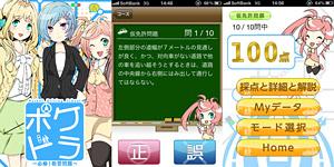 「必修!教習問題ポケドラ」スクリーンショット (C)Visualworks (C) Japan Car life assist