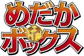 「めだかボックス」ロゴ (C)NISIOISIN (C)Akira Akatsuki