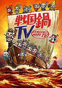 「戦国鍋TV」新ビジュアル (C)2010戦国鍋TV
