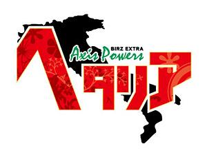 「ヘタリア Axis Powers」ロゴ (C)2011 HIMARUYA HIDEKAZ/GENTOSHA COMICS INC.