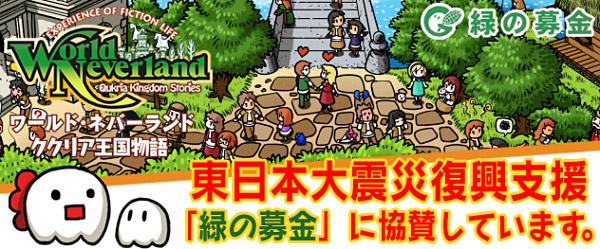 PSP『ワールド・ネバーランド~ククリア王国物語~』「緑の募金」東日本大震災復興支援