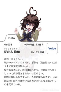 「あたしら憂鬱中学生」登場人物紹介画面 (C)Visualworks (C) Akira (C)wEshica