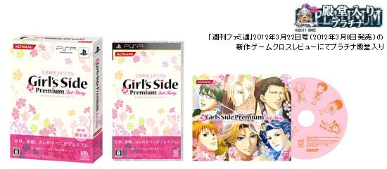 「ときめきメモリアル Girl's Side Premium ~3rd Story~ 初回限定版」 (C)Konami Digital Entertainment