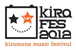 「Kiramune Music Festival 2012」 (C)Kiramune Project