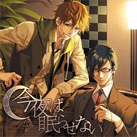 ドラマCD「〆切CD 今夜は眠らせない」 (C) 2012 Chara-ani