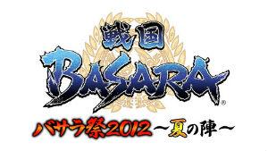 バサラ祭2012~夏の陣~ロゴ (C) CAPCOM CO., LTD. ALL RIGHTS RESERVED.