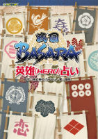 戦国BASARA 英雄(HERO)占い (C)CAPCOM CO., LTD. ALL RIGHTS RESERVED.