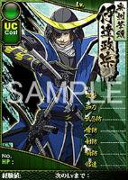 『ブラウザ戦国BASARA』カード (C)CAPCOM CO., LTD. 2012 ALL RIGHTS RESERVED. Developed by MarvelousAQL Inc.