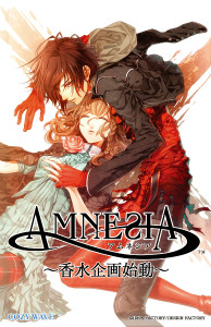 「AMNESIA」 (C) IDEA FACTORY/DESIGN FACTORY