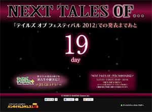 NEXT TALES OF ネクスト テイルズ オブ | バンダイナムコゲームス公式サイト
