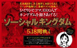 「ソーシャルキングダム」ティーザーサイト (C)原泰久/集英社