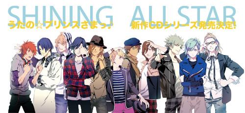 うたの☆プリンスさまっ♪Shining All Star CD 新作CDシリーズ発売決定 (C)SAOTOME GAKUEN / illustration:Chinatsu Kurahana