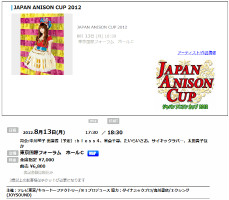 『JAPAN ANISON CUP 2012』