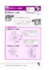 『日常』と学ぶ 物理基礎が面白いほどわかる本