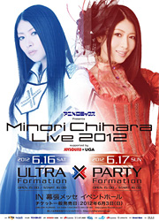 茅原実里『Minori Chihara Live 2012』