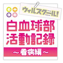 「ウィルスクール!~白血球部の人々~」ロゴ (C)Stanetto/HuneX