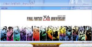 ファイナルファンタジー25周年記念公式サイト (C) 2012 SQUARE ENIX CO., LTD. All Rights Reserved.