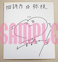 花澤香菜サイン入り色紙 サンプル