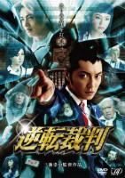 映画『逆転裁判』DVDジャケット (C)2012 CAPCOM/「逆転裁判」製作委員会