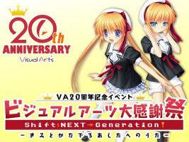 「ビジュアルアーツ大感謝祭」 (C)2012 VisualArt's All Right Reserved.