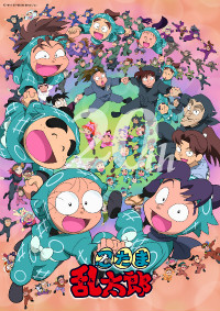 アニメ『忍たま乱太郎』20周年キービジュアル (C)NHK・尼子騒兵衛・総合ビジョン