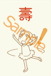 コトブキヤ限定:よつばと!ポストカード (C)KIYOHIKO AZUMA/YOTUBA SUTAZIO