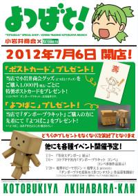 『よつばと!』のオフィシャルショップ「小岩井商会」 (C)KIYOHIKO AZUMA/YOTUBA SUTAZIO