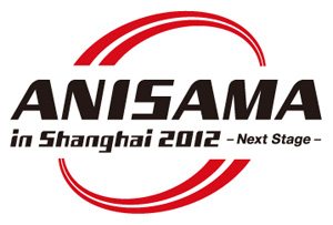 「Anisama in Shanghai 2012 –Next Stage-」ロゴ (C) Anisama in shanghai 2012 / MAGES.