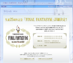 「生誕25周年記念 FINAL FANTASY展」特設サイト (C) 2012 SQUARE ENIX CO., LTD.