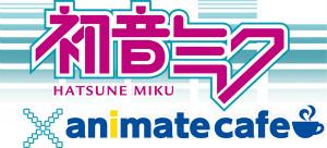 animate cafe×初音ミク (C) Crypton Future Media, Inc. www.crypton.net