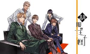 『制服の王子様(オジサマ)』メインビジュアル