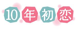 『10年初恋』ロゴ (C)frillra record
