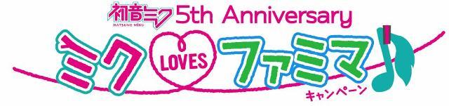 「初音ミク 5th Anniversary ミク LOVES ファミマ♪キャンペーン」ロゴ (C) Crypton Future Media, Inc